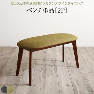 【送料無料】ガラスと木の異素材MIX モダンデザインダイニングシリーズ 〔Glassik〕グラシック ベンチ単品 グリーン【代引不可】