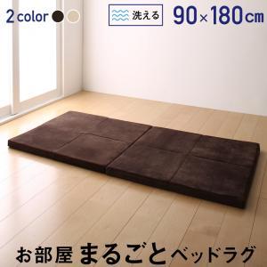 お部屋まるごとベッドラグ 極厚ラグ 〔gororin〕ゴロリン 90×180cm ブラウン【代引不可】