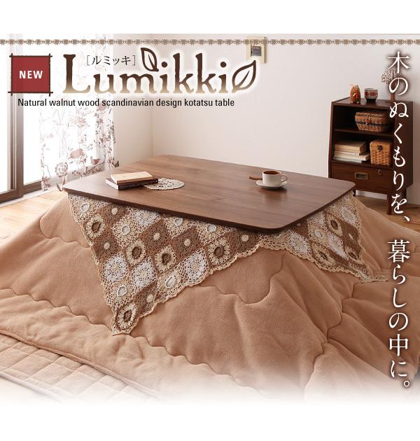 天然木ウォールナット材 北欧デザインこたつテーブル 〔Lumikki〕ルミッキ 4尺長方形(80×120cm) ウォールナットブラウン【代引不可】