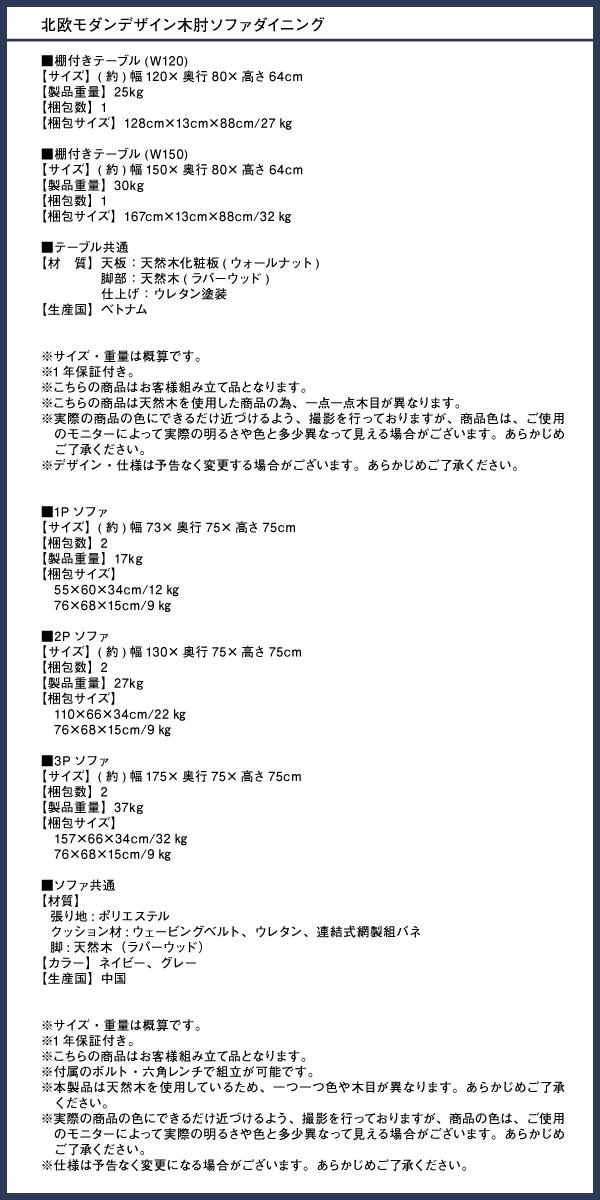 北欧モダンデザイン 木肘ソファダイニングシリーズ 〔Lulea.SD〕ルレオ・エスディ 4点セット(テーブルW120+2Pソファ1脚+1Pソファ2脚) 〔ソファ色〕ネイビー【代引不可】