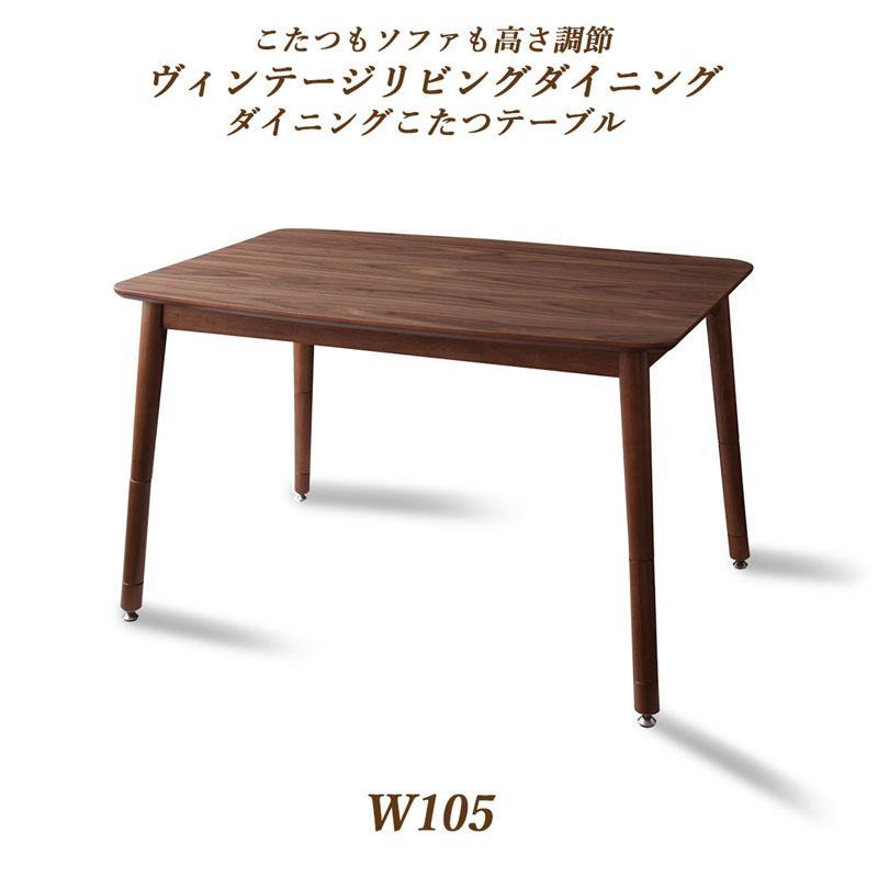 こたつもソファも高さ調節 ヴィンテージリビングダイニングシリーズ 〔BELAIR〕ベレール ダイニングこたつテーブル単品 W105 ウォールナットブラウン【代引不可】