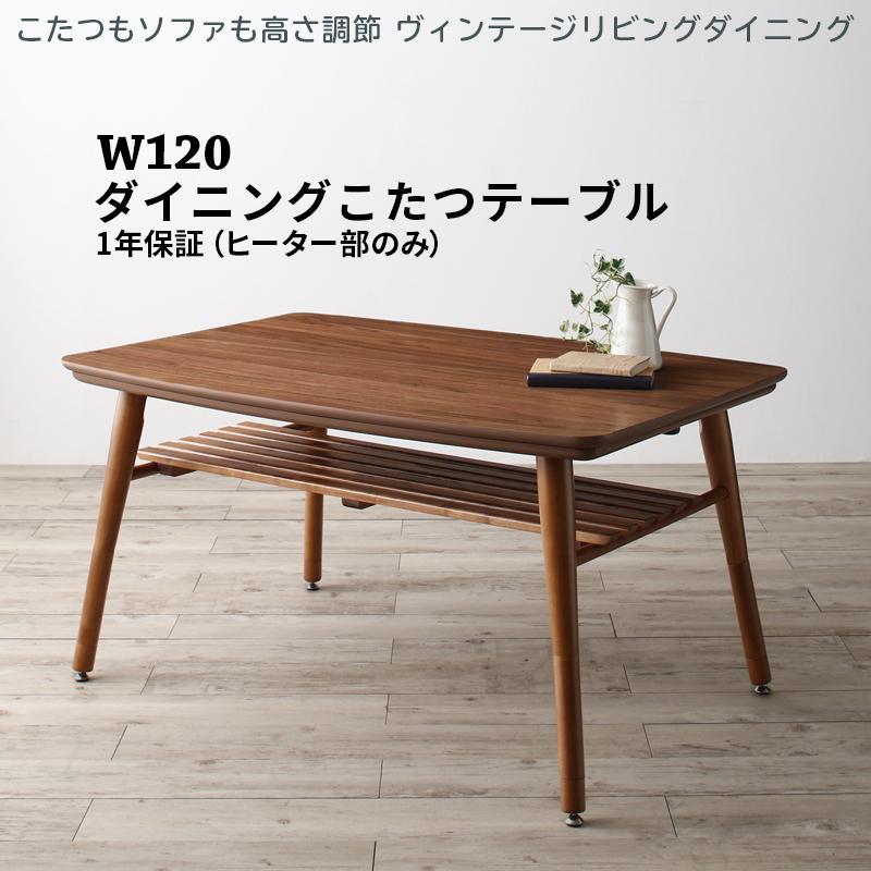 こたつもソファも高さ調節 ヴィンテージリビングダイニングシリーズ 〔CLICK〕クリック ダイニングこたつテーブル単品 W120 ウォールナットブラウン【代引不可】