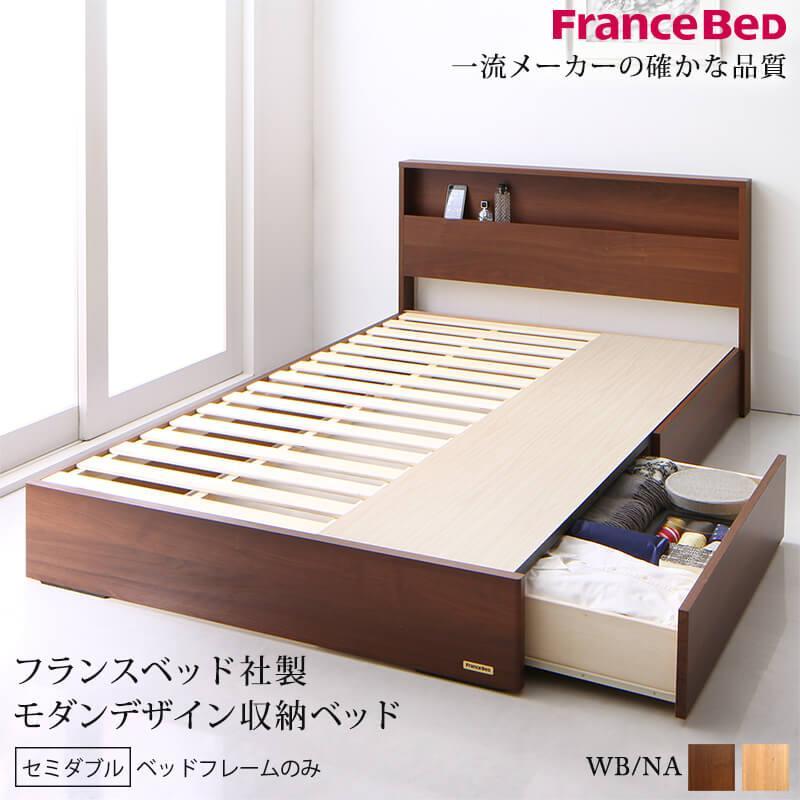 【送料無料】フランスベッド 純国産 ライト付き 収納ベッド 〔Crest Prime〕クレストプライム 〔ベッドフレームのみ・マットレスなし〕 セミダブル 〔フレーム色〕ウォルナットブラウン【代引不可】