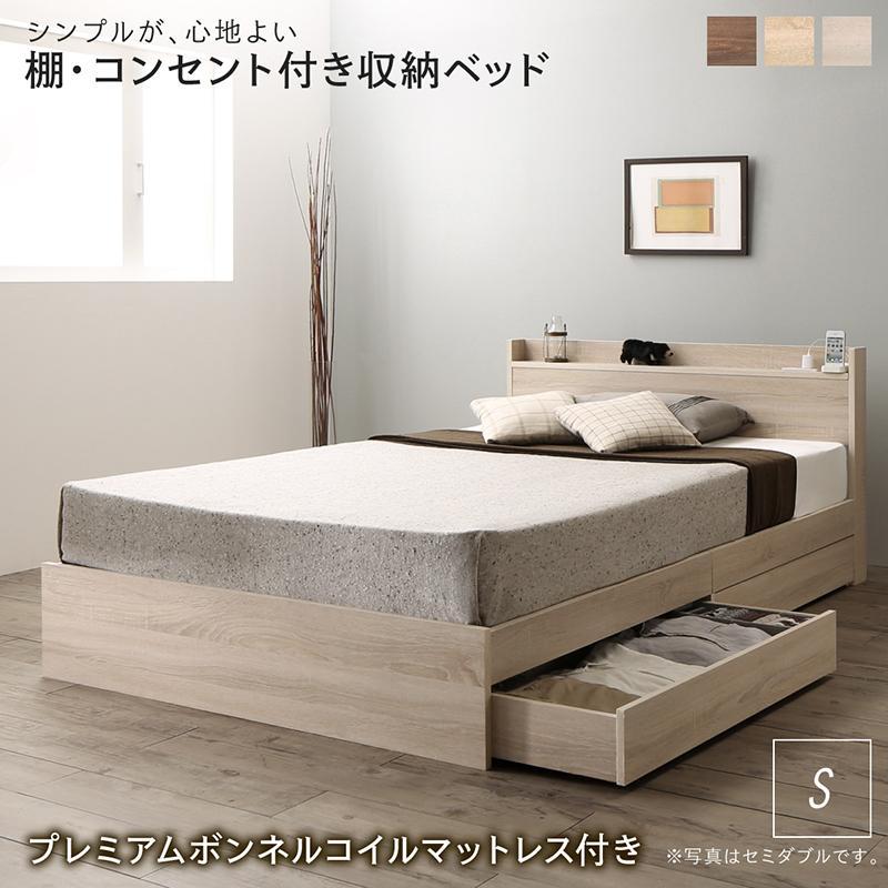 棚・コンセント付き 収納ベッド 〔Ever3〕エヴァー3 〔プレミアムボンネルコイルマットレス付き〕 シングル 〔フレーム色〕ウォルナットブラウン 〔マットレス色〕ホワイト【代引不可】