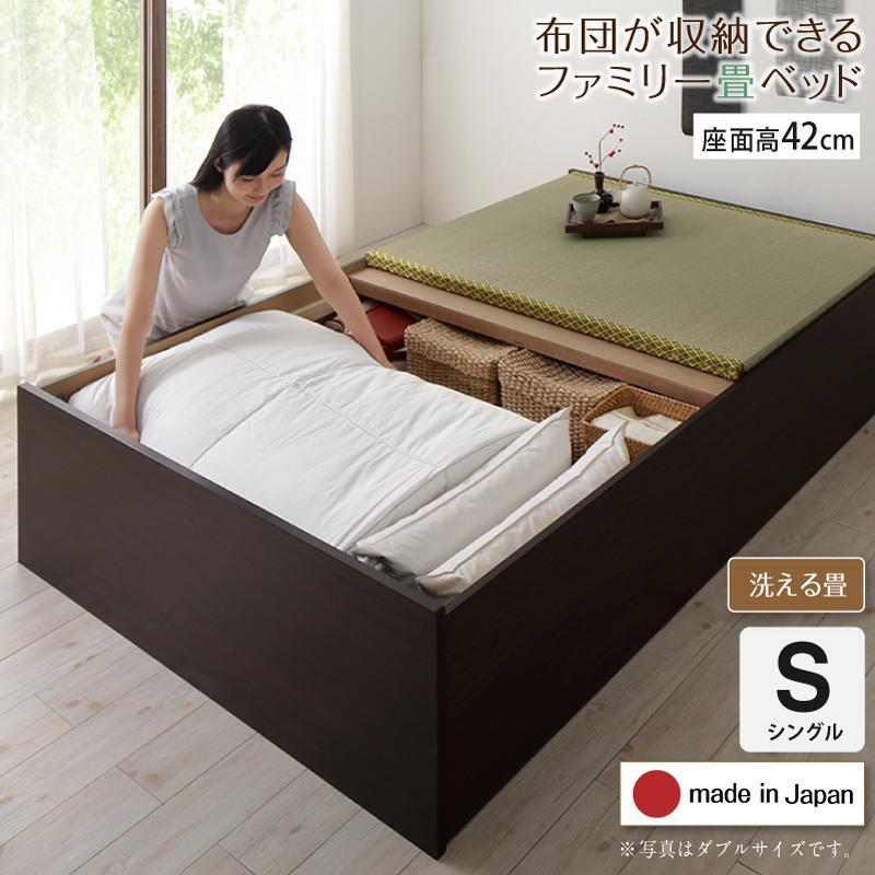 【送料無料】日本製 布団が収納できる 大容量収納 連結畳ベッド 〔陽葵〕ひまり 洗える畳 シングル ハイタイプ(42cm) 〔フレーム色〕ダークブラウン 〔畳色〕グリーン【代引不可】