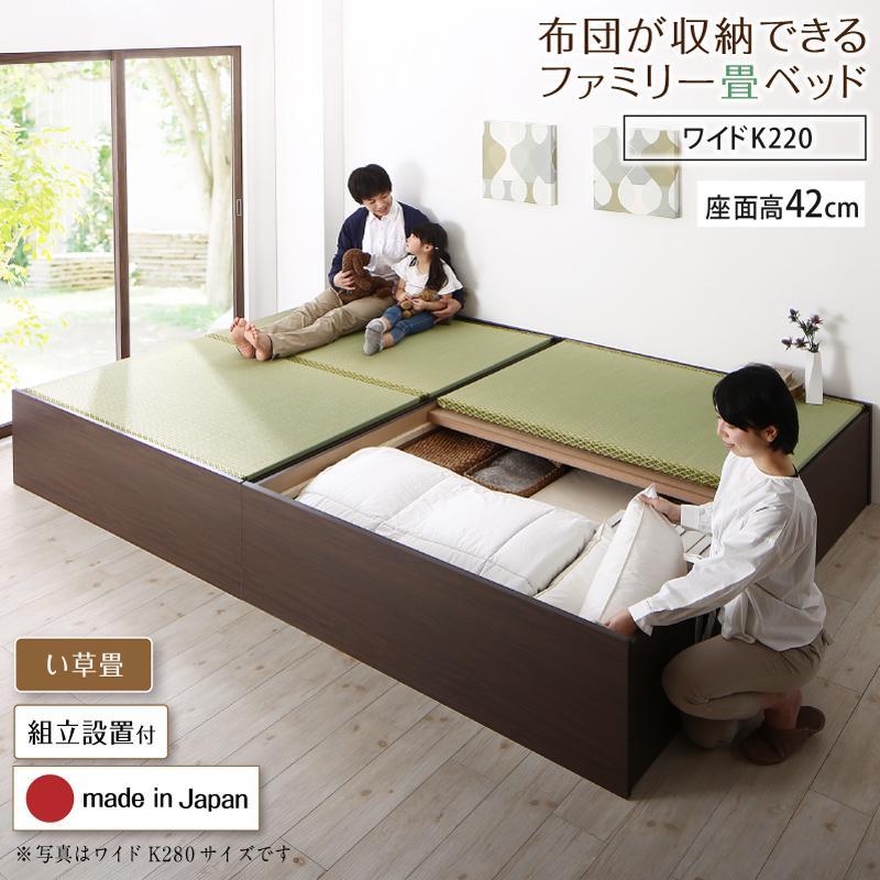 【送料無料】〔組立設置料込み〕日本製 布団が収納できる 大容量収納 連結畳ベッド 〔陽葵〕ひまり い草畳 ワイドK220 ハイタイプ(42cm) 〔フレーム色〕ダークブラウン 〔畳色〕グリーン【代引不可】