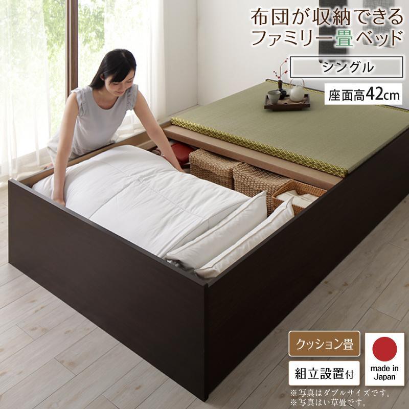 【送料無料】〔組立設置料込み〕日本製 布団が収納できる 大容量収納 連結畳ベッド 〔陽葵〕ひまり クッション畳 シングル ハイタイプ(42cm) 〔フレーム色〕ダークブラウン 〔畳色〕グリーン【代引不可】