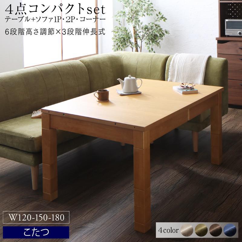 高さ調節可能 3段階伸長式 大型こたつソファダイニングシリーズ 〔Escher〕エッシャー 4点セット(テーブル(W120-180)+2Pソファ+1Pソファ+コーナー) 〔ソファ色〕モスグリーン【代引不可】