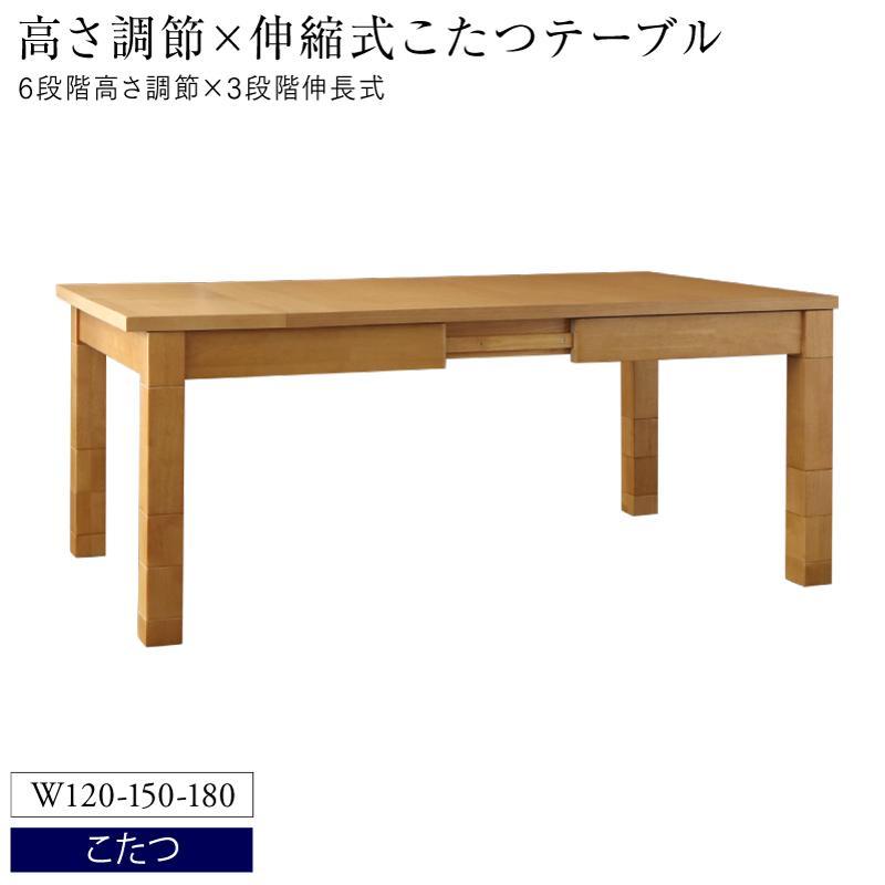 高さ調節可能 3段階伸長式 大型こたつソファダイニングシリーズ 〔Escher〕エッシャー ダイニングこたつテーブル単品 W120-180 ナチュラル【代引不可】