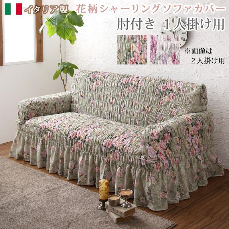 【送料無料】イタリア製 花柄シャーリングソファカバー 〔Rosessa〕ロゼッサ 1人掛け ピンク【代引不可】