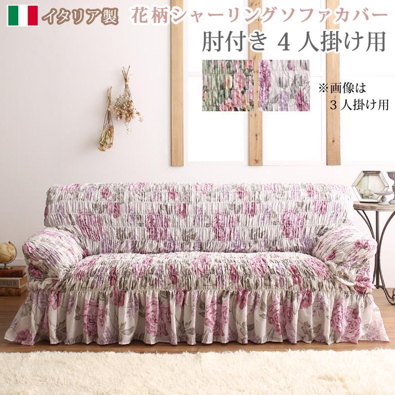 【送料無料】イタリア製 花柄シャーリングソファカバー 〔Rosessa〕ロゼッサ 4人掛け ピンク【代引不可】
