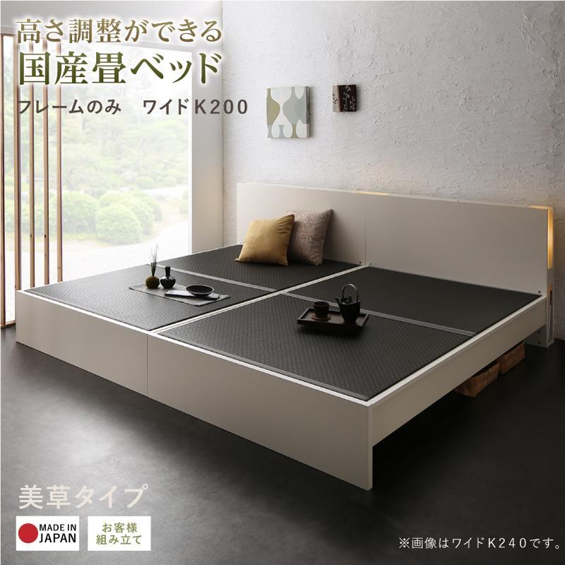 高さ調整できる 国産 畳ベッド 〔LIDELLE〕リデル 美草畳 ワイドK200 〔フレーム色〕ホワイト【代引不可】【北海道・沖縄・離島配送不可】