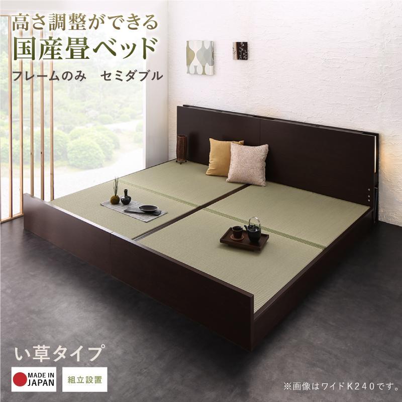 【送料無料】〔組立設置料込み〕高さ調整できる 国産 畳ベッド 〔LIDELLE〕リデル い草畳 セミダブル 〔フレーム色〕ホワイト【代引不可】
