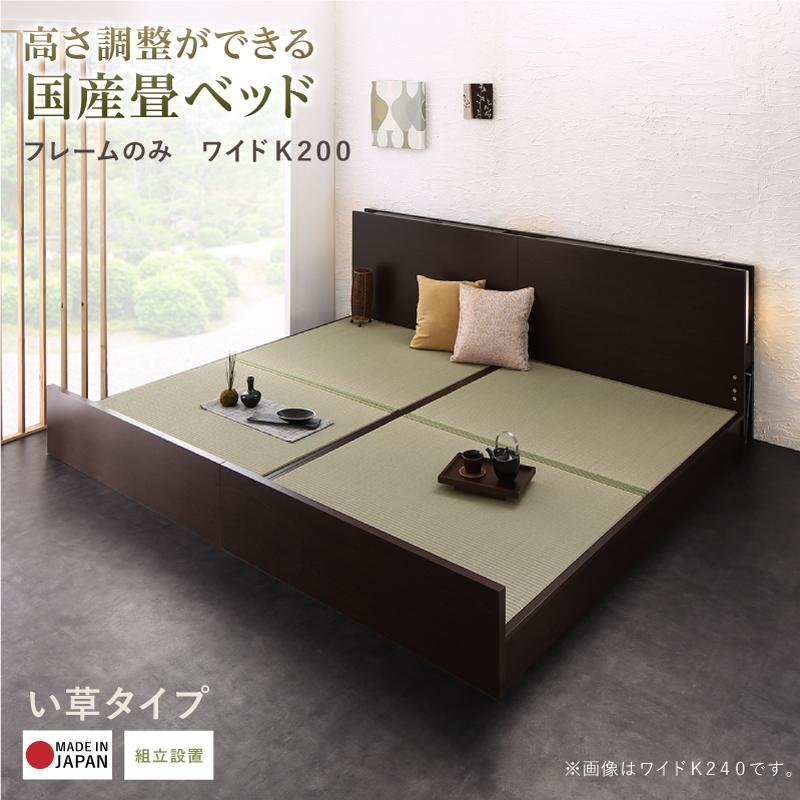 【送料無料】〔組立設置料込み〕高さ調整できる 国産 畳ベッド 〔LIDELLE〕リデル い草畳 ワイドK200 〔フレーム色〕ホワイト【代引不可】