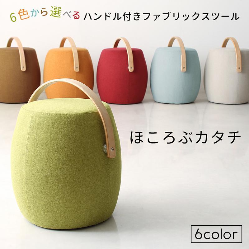 【送料無料】6色から選べる ハンドル付き ファブリックスツール グリーン【代引不可】
