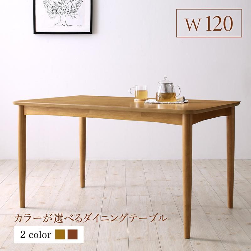 テーブルカラーが選べる ハイバックソファダイニングシリーズ 〔Laurent〕ローラン ダイニングテーブル単品 W120 ブラウン【代引不可】