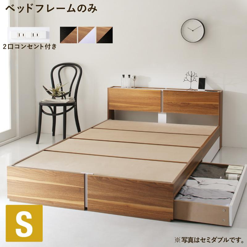 【送料無料】棚・コンセント付き 収納ベッド 〔Separate〕セパレート 〔ベッドフレームのみ・マットレスなし〕 シングル 〔フレーム色〕ウォルナット×ブラック【代引不可】