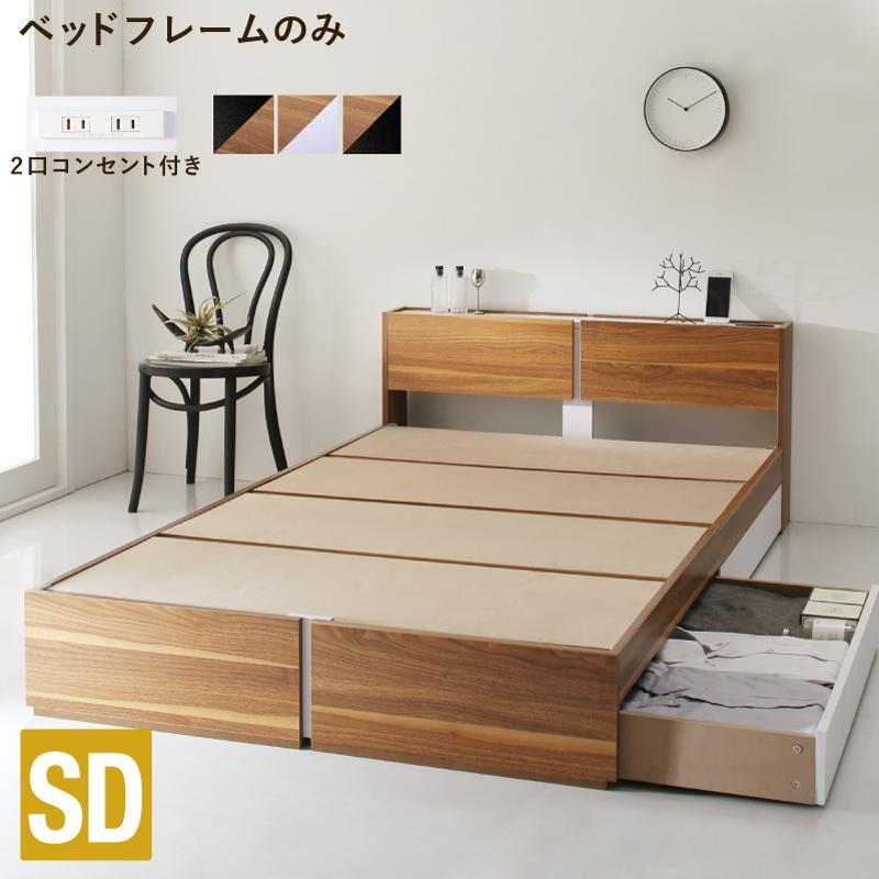 棚・コンセント付き 収納ベッド 〔Separate〕セパレート 〔ベッドフレームのみ・マットレスなし〕 セミダブル 〔フレーム色〕ウォルナット×ブラック【代引不可】