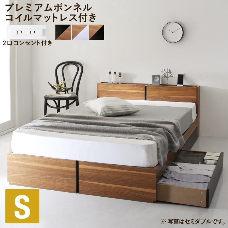 棚・コンセント付き 収納ベッド 〔Separate〕セパレート 〔プレミアムボンネルコイルマットレス付き〕 シングル 〔フレーム色〕ウォルナット×ホワイト 〔マットレス色〕ブラック【代引不可】