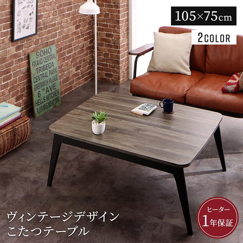 ヴィンテージデザイン 古木風 バイカラー こたつテーブル 〔Vintree〕ヴィントリー 長方形(75×105cm) ダークグレー×ダークグレー【代引不可】