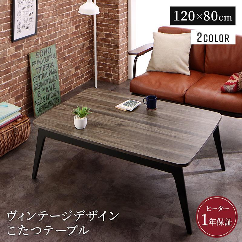 【送料無料】ヴィンテージデザイン 古木風 バイカラー こたつテーブル 〔Vintree〕ヴィントリー 4尺長方形(80×120cm) ダークグレー×ブラック【代引不可】