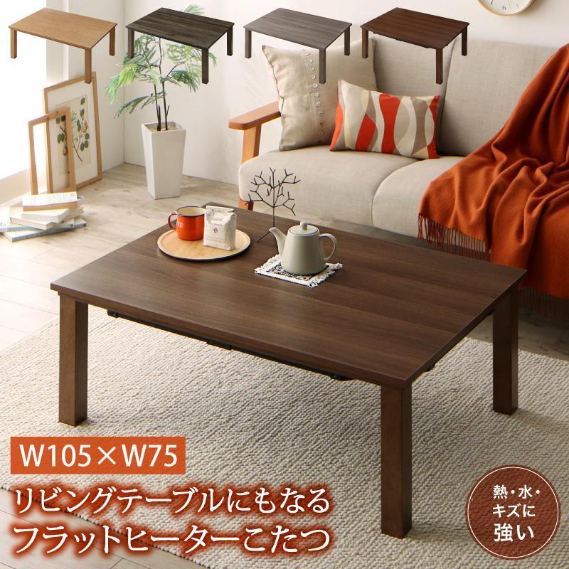 モダンデザイン フラットヒーター こたつテーブル 〔flatz〕フラッツ 長方形(75×105cm) ウォールナットブラウン【代引不可】