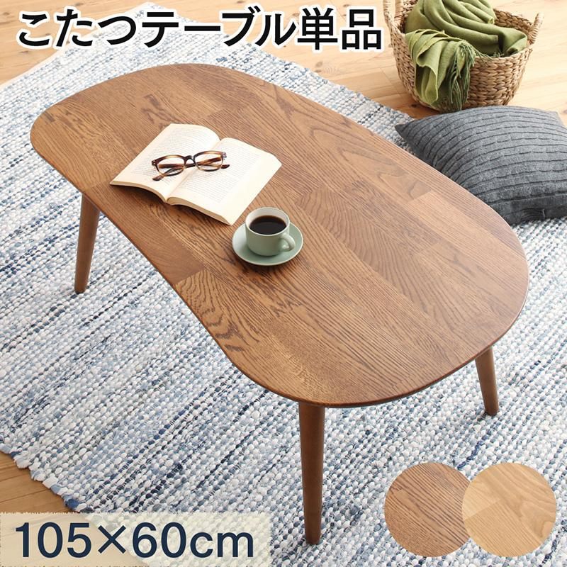 【送料無料】天然木無垢材 ビーンズ型変形こたつシリーズ 〔Laus〕ラウス こたつテーブル単品 楕円形(60×105cm) ナチュラル【代引不可】
