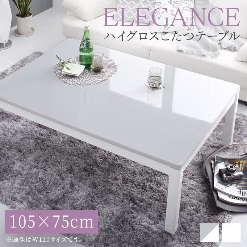 ハイグロス鏡面 モダンデザイン こたつテーブル MONOLIGHT モノライト 長方形(75×105cm) ライトグレー【代引不可】