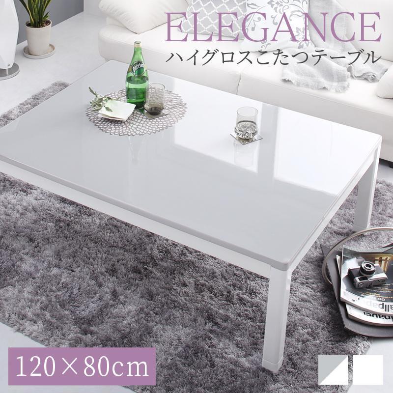 ハイグロス鏡面 モダンデザイン こたつテーブル MONOLIGHT モノライト 4尺長方形(80×120cm) ライトグレー【代引不可】