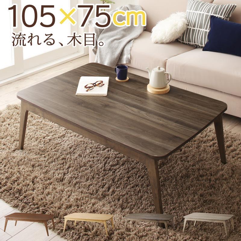【送料無料】木目で選べる 北欧デザイン こたつテーブル 〔Anitta〕アニッタ 長方形(75×105cm) ライトグレー【代引不可】
