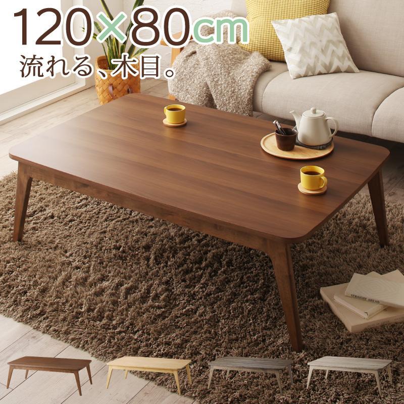 木目で選べる 北欧デザイン こたつテーブル 〔Anitta〕アニッタ 4尺長方形(80×120cm) ウォールナットブラウン【代引不可】