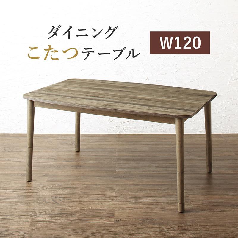 年中快適 こたつもソファも高さ調節 リビングダイニングシリーズ 〔Meunter〕ミュンター ダイニングこたつテーブル単品 W120 ヴィンテージグレー【代引不可】