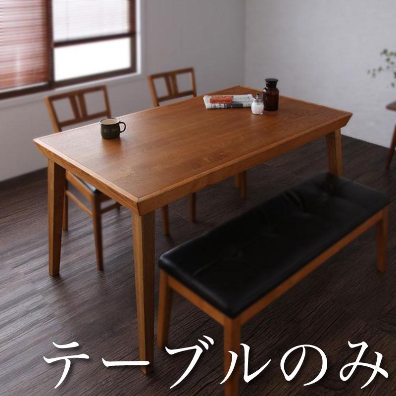 【送料無料】天然木北欧ヴィンテージスタイルダイニング〔LEWIS〕ルイス/テーブル(W135)のみ単品販売【代引不可】