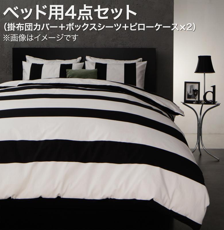 ダブル ブラック モダン ボーダーデザイン カバーリング〔rayures〕レイユール 格安 価格でご提供いたします ベッド用3点セット 代引不可 ベッドシーツ ピローケース 枕カバー ボックスシーツ 掛け布団カバー 安心と信頼