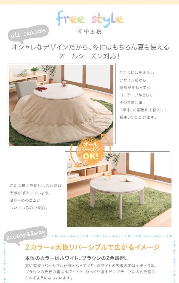 ラウンドデザイン 天板リバーシブル こたつテーブル 〔Paleta〕パレタ 円形(W80) ホワイト×ナチュラル【代引不可】