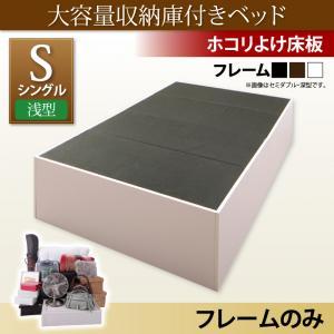 【送料無料】大容量収納庫付きベッド 〔SaiyaStorage〕サイヤストレージ 〔フレームのみ・マットレスなし〕 浅型 ホコリよけ床板 シングル 〔フレーム色〕ブラック【代引不可】