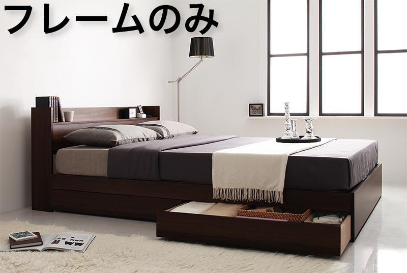 【送料無料】コンセント付き収納ベッド 〔Ever〕エヴァー 〔フレームのみ・マットレスなし〕 シングル 〔フレーム色〕ダークブラウン【代引不可】