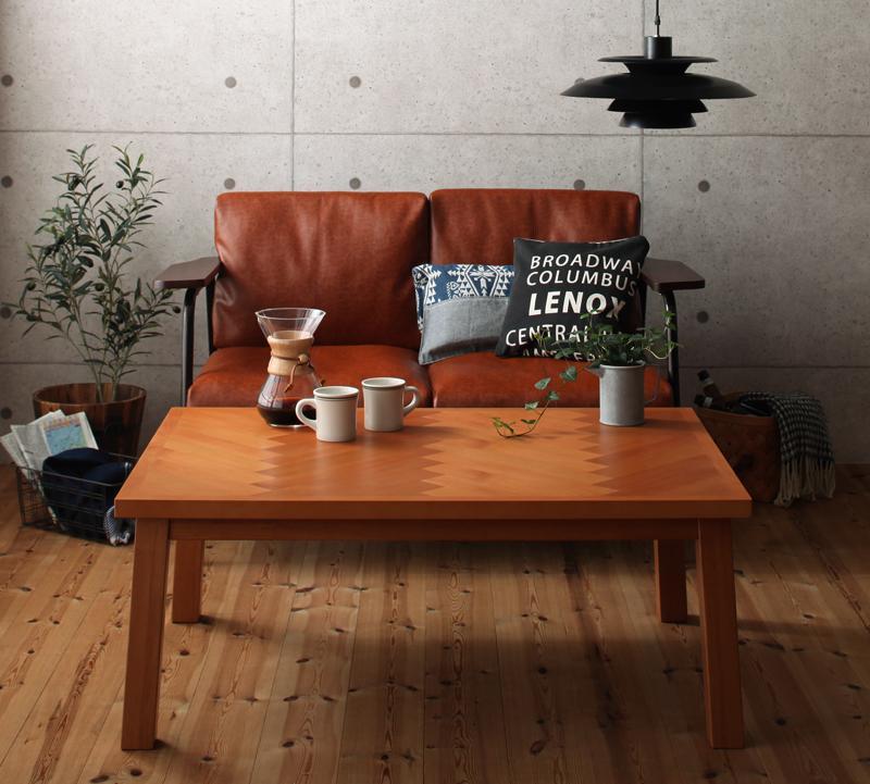 【送料無料】天然木アルダー材 ヘリンボーン柄 こたつテーブル 〔Harriet〕ハリエット 長方形(75×105cm) ミドルブラウン【代引不可】