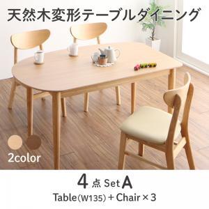 【送料無料】天然木 変形テーブルダイニングシリーズ Visuell ヴィズエル 4点Aセット(テーブルW135+チェア3脚) ナチュラル【代引不可】