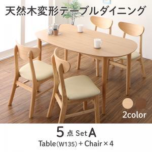 【送料無料】天然木 変形テーブルダイニングシリーズ Visuell ヴィズエル 5点Aセット(テーブルW135+チェア4脚) ナチュラル【代引不可】