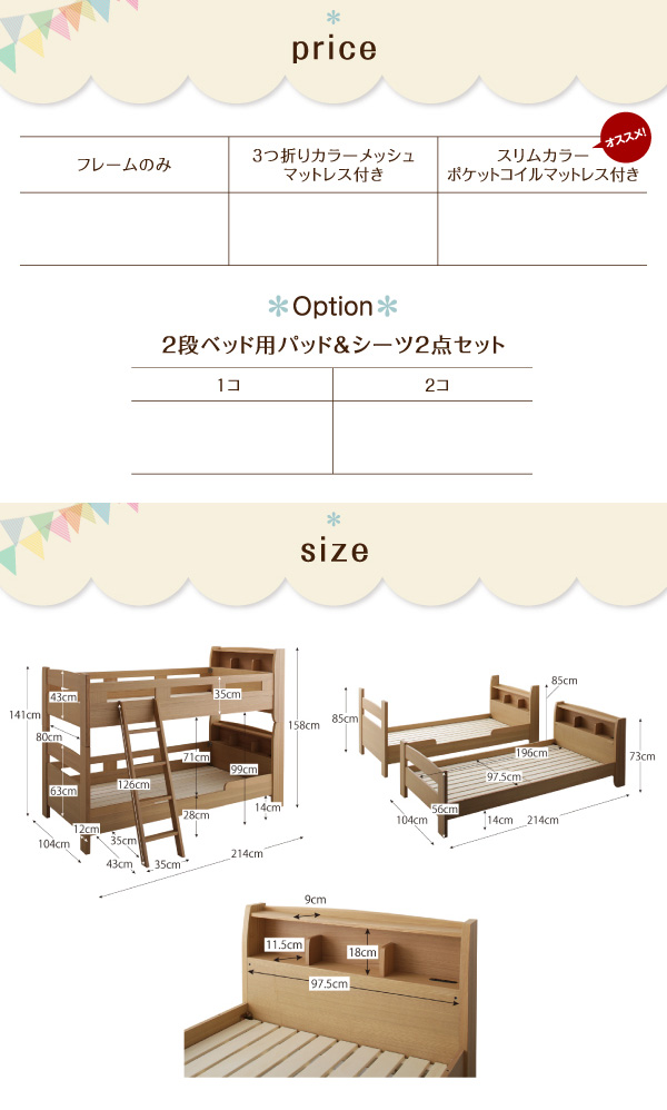 【送料無料】棚・コンセント付きロータイプ二段ベッドmyspaマイスペ〔ベッドフレームのみ・マットレスなし〕シングル〔フレーム色〕ナチュラル【】