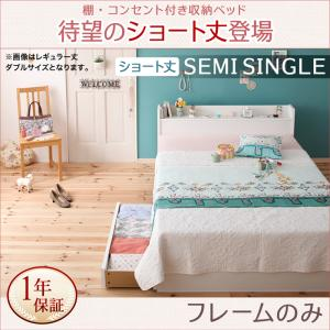 【送料無料】棚・コンセント付き 収納ベッド 〔Fleur〕フルール 〔ベッドフレームのみ・マットレスなし〕 セミシングル ショート丈 【代引不可】