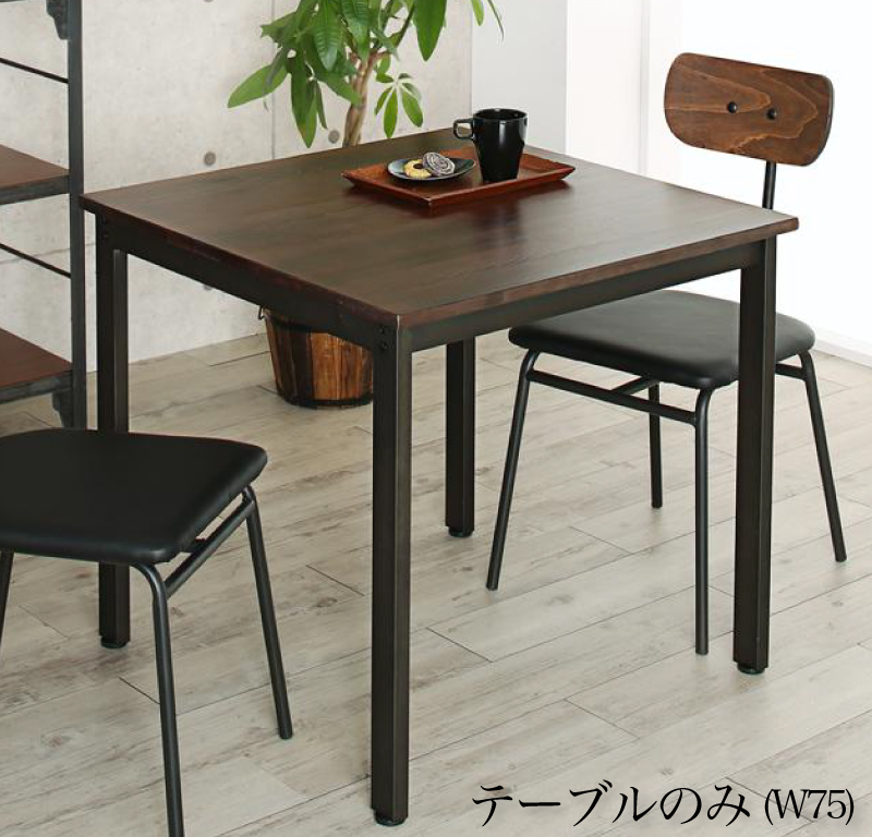 【送料無料】天然木パイン無垢材 ヴィンテージデザイン ダイニングシリーズ 〔Wirk〕ウィルク ダイニングテーブル単品 W75 【代引不可】