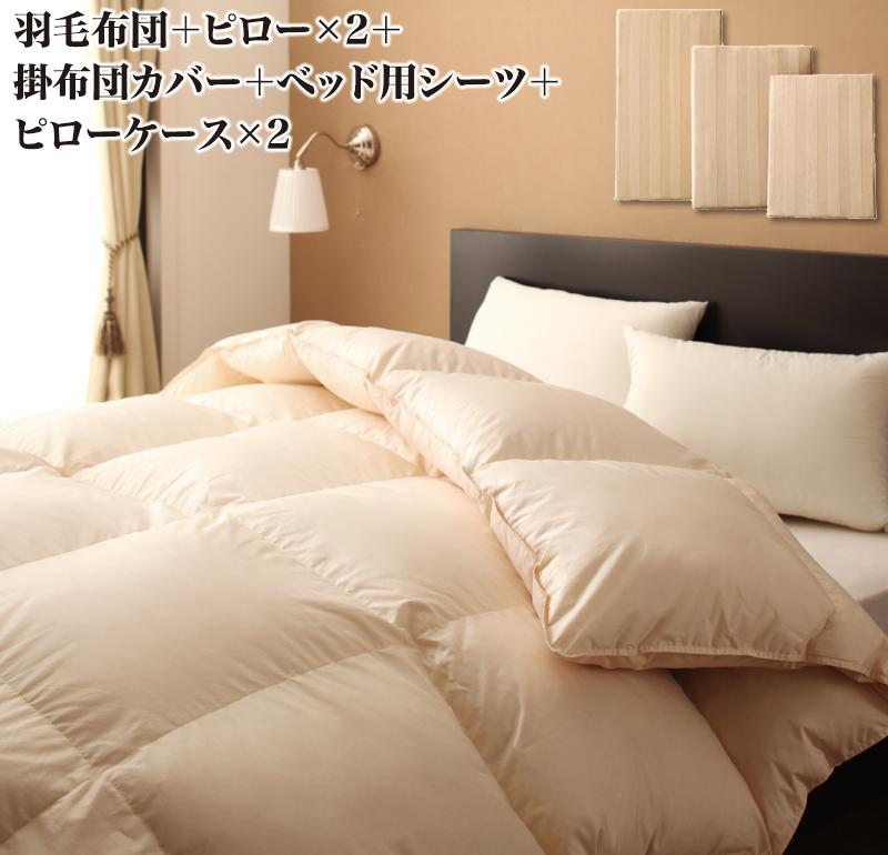 【送料無料】高級ホテルスタイル 羽毛布団セット ニューゴールドラベル クイーン 7点セット ロイヤルホワイト【代引不可】