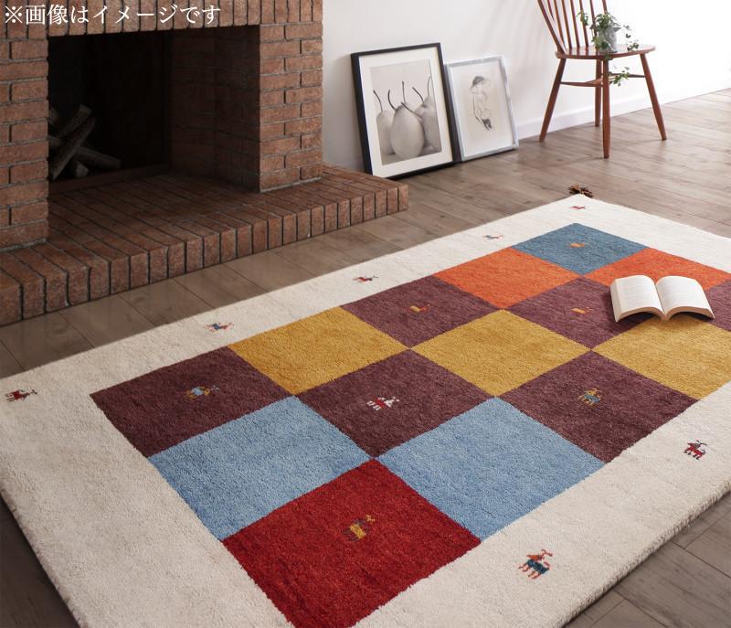 ウール100% インド製 手織りギャッベラグ・マット 〔GABELIA〕ギャベリア 200×250cm カラフルブロック【代引不可】【北海道・沖縄・離島配送不可】