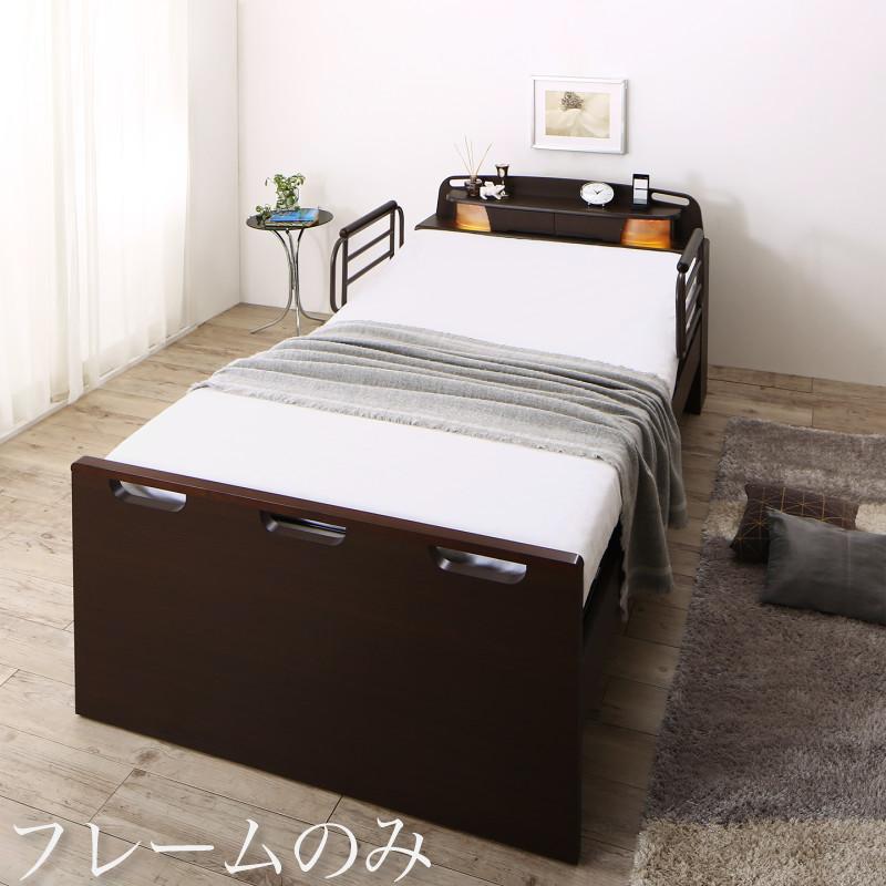 【送料無料】寝返りができる 棚・コンセント・ライト付き 幅広電動介護ベッド 〔ベッドフレームのみ・マットレスなし〕 2モーター セミダブル ブラウン【代引不可】