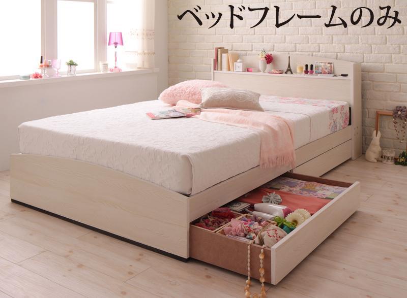 フレンチカントリーデザインのコンセント付き収納ベッド 〔Bonheur〕ボヌール 〔ベッドフレームのみ・マットレスなし〕 シングル 〔フレーム色〕ホワイト【代引不可】