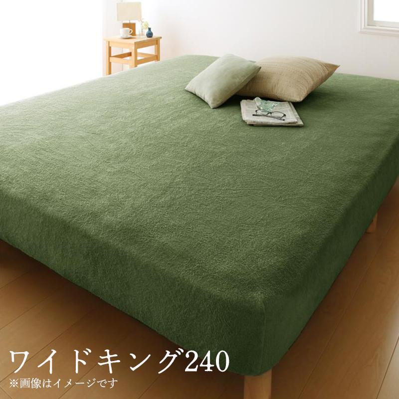 超人気 驚きの値段 ベッド用ボックスシーツ単品 ワイドK240 モカブラウン 2台を包むファミリーサイズ 年中快適100%コットンタオルのパッド シーツシリーズ 〔suon〕スオン 代引不可