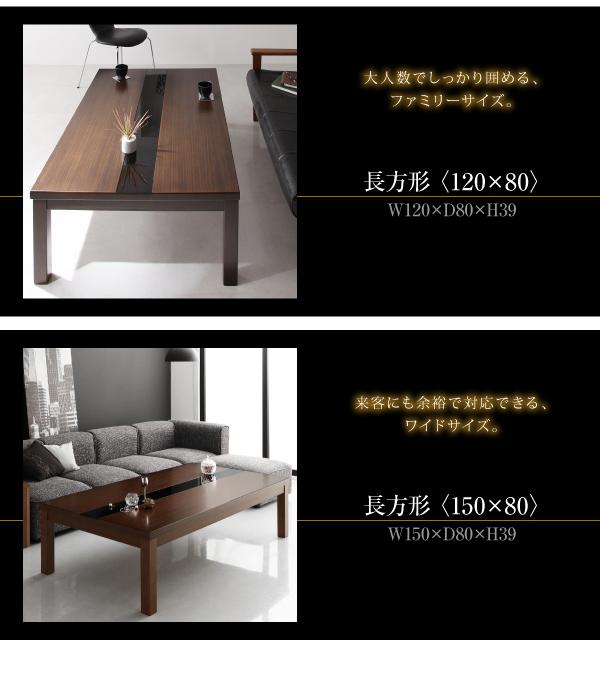 アーバンモダンデザインこたつテーブル 〔GWILT〕グウィルト 長方形(60×90cm) ウォールナットブラウン×ブラック【代引不可】