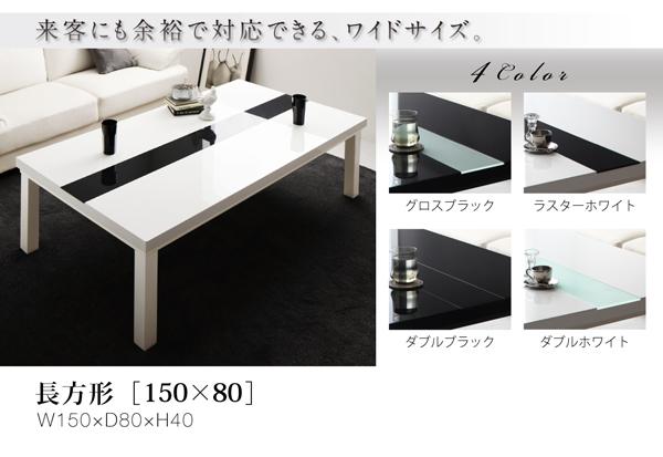 鏡面仕上げ アーバンモダンデザインこたつテーブル 〔VADIT〕バディット 長方形(60×90cm) ダブルブラック【代引不可】